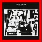 祭ばやしが聞こえる(紙ジャケット仕様) [CD] Nadjaバンド(音楽)、 大野克夫(音楽)、 大野克夫/柳ジョージ&Nadjaバンド; 柳…