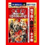 大爆笑オンエアできないバトル~地下芸人激ヤバネタ祭~ [DVD]