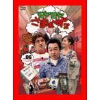 モヤモヤさまぁ~ず2 VOL.6 ゴールデン常磐線SP&シンガポール[DVD]