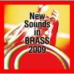 ニューサウンズ・イン・ブラス2009 [CD] 岩井直溥(cond); 東京佼成ウィンドオーケストラ