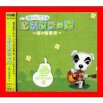 街へいこうよ どうぶつの森~森の音楽会~ [Soundtrack] [CD] ゲーム・ミュージック