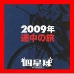 ショッピング2009年 2009年 途中の旅 [CD] 四星球