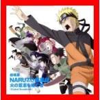 劇場版NARUTO-ナルト-疾風伝 火の意志を継ぐ者 オリジナルサウンドトラック [CD] 高梨康治; 刃-yaiba-