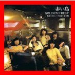 GOLDEN☆BEST/赤い鳥 翼をください~竹田の子守唄 [CD] 赤い鳥