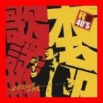 R40's 本命歌謡曲 ドラマティックス・ソングス TKCA-73458 [CD] オムニバス、 吉幾三、 北原ミレイ、 柳ジョージ&レイニー…