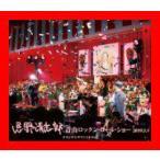 忌野清志郎 青山ロックン・ロール・ショー2009.5.9 オリジナルサウンドトラック(DVD付) [CD+DVD] [Limited Edit…