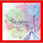 春夏秋冬 [Single] [Maxi] [CD] Hilcrhyme