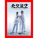 天竺鼠2 [DVD]