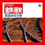 鉄歌(てつうた) ?鉄道会社の歌? [CD] ハイ・ファイ・セット、 ダーク・ダックス、 くるり、 馬場誠三、 影法師、 みなと源太、 島みや…