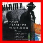 マイ・ディア・ピアニスト [CD] 鈴木良雄