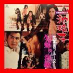 女番長ブルース 牝蜂の挑戦 [Soundtrack] [CD] 池玲子