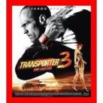 トランスポーター3 アンリミテッド [Blu-ray]
