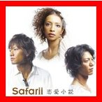 ショッピング恋愛 恋愛小説 [CD] Safarii