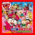 101曲桃鉄大行進~桃太郎電鉄オリジナル・サウンドトラック~ [CD] ゲーム・ミュージック、 前田たかひろ; 池毅