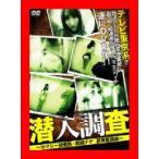潜入調査~セクシー調査員・尾崎ナナ~(ハードデザイン) [DVD]