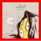 ショッピング作り方 爆弾の作り方 [CD] amazarashi