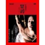 小向美奈子 緊縛〜映画「花と蛇3」より〜 [DVD]