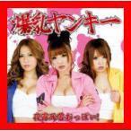 夜露死苦おっぱい/ブラを探して [Single] [CD+DVD] [Maxi] [CD] 爆乳ヤンキー