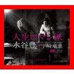 人生ロマン派 コンセプトアルバム(2CD+DVD) [CD+DVD] [CD] 水谷豊×宇崎竜童; 水谷豊