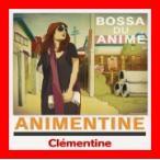 アニメンティーヌ~Bossa Du Anime~ [CD] クレモンティーヌ