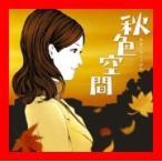 ショッピングTIB 秋色空間 [CD] オムニバス