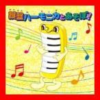 ショッピングTIB 鍵盤ハーモニカとあそぼ! [CD] 教材用; 山野さと子