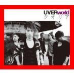 ショッピングTIB クオリア(初回生産限定盤)(DVD付) [Single] [CD+DVD] [Limited Edition] [CD] UVERworld