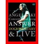 """ショッピングTIB アンジェラ・アキ Concert Tour 2009 """"ANSWER""""ドキュメンタリー&ライブ [DVD]"""