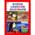 むかしばなし 2 (かぐやひめ、したきりすずめ、ぶんぶくちゃがま、日本語+英語) JAD-1002B K2B [DVD]