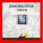 DANCING SHIVA [CD] 小林太郎