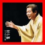 志の輔らくごのごらく(6)「朝日名人会」ライヴシリーズ66「帯久」 [CD] 立川志の輔