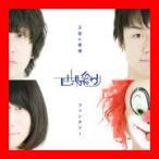 天使と悪魔/ファンタジー(紙ジャケット仕様)(初回盤) [Limited Edition] [Maxi] [CD] 世界の終わり