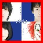 天使と悪魔/ファンタジー [Maxi] [CD] 世界の終わり
