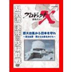 プロジェクトX 挑戦者たち 巨大台風から日本を守れ 〜富士山頂・男たちは命をかけた〜 [DVD]