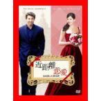 近距離恋愛 [DVD]