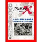 プロジェクトX 挑戦者たち ツッパリ生徒と泣き虫先生〜伏見工業ラグビー部・日本一への挑戦〜 [DVD]