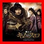 鉄の王 キム・スロ オリジナル・サウンドトラック [CD] TVサントラ