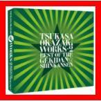 岡崎司[WORKS]ベスト・オブ・ザ・劇団☆新感線 II [CD] 岡崎司