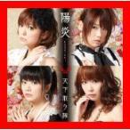 アニメ「戦国乙女」オープニング&エンディングテーマ限定版(CD+DVD) [Single] [CD+DVD] [Limited Edition…