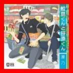 Dramatic CD Collection 鮫島くんと笹原くん [CD] アニメCD