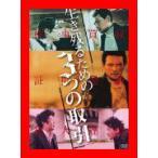 生き残るための3つの取引(2枚組) [DVD]