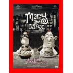 メアリー&マックス [DVD]