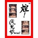 煌!風男塾 Vol.1 [DVD]