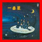 幻の名盤解放歌集2011 新盛り場ブルース [CD] 里見洋と一番星