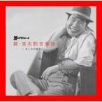 男はつらいよ 続・寅次郎音楽旅~みんなの寅さん~ [CD] 山本直純