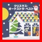 クリスマス・オーケストラベスト [CD] オムニバス、 マントヴァーニ・オーケストラ、 ビリー・ヴォーン楽団、 ビクター・オ…