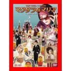 マグダラなマリア〜魔愚堕裸屋・恋のカラ騒ぎ〜【DVD】