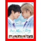 タクミくんシリーズ あの、晴れた青空 [DVD]