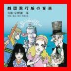 宇野誠一郎作品集「劇団飛行船」の音楽 [CD] 増山江威子、熊倉一雄ほか