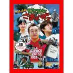 モヤモヤさまぁ~ず2 Vol.15 モヤさまHAWAIIシリーズ2010&2011ディレクターズカット版 [DVD]